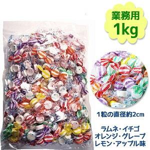 【送料無料】 若山製菓 フルーツラムネ 1kg 約300粒 業務用 キャンディ個包装 ラムネ菓子 ブドウ糖補給 景品 ばら撒き ハロウィン