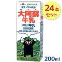 【送料無料】 牛乳 常温保存 大阿蘇牛乳 200ml×24本セット 九州 らくのうマザーズ くまモン 紙パック 生乳100% 成分…