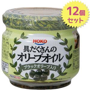 【送料無料】 オリーブオイル 瓶詰 具だくさんのオリーブオイル ブラックオリーブ入り 12個セット 食べるオリーブオイル ホーコー 宝幸