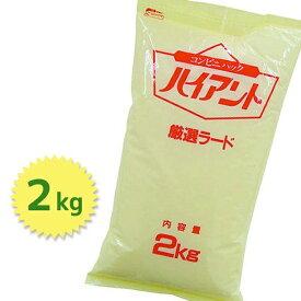 【送料無料】 厳選ラード 2kg 国産 ハイアント 調味料・油 業務用 大容量 まとめ買い ミヨシ油脂