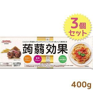 【送料無料】 こんにゃく 麺 パスタ 400g×3個セット 蒟蒻効果 スパゲッティ 乾麺 昭和産業