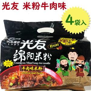 【送料無料】 即席めん 光友 綿陽米粉 米粉牛肉味 135g×4袋入 ライスヌードル ビーフン インスタント食品