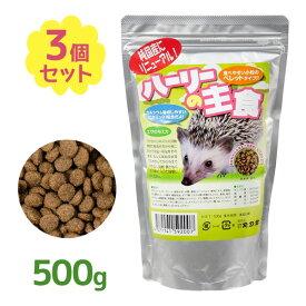 【送料無料】 ハリネズミフード R.D.B ハーリーの主食 500g×3個セット ペレットタイプ 餌 エサ ペットフード ペレットフード
