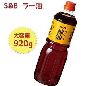 【送料無料】 エスビー食品 ラー油 920g 辣油 業務用 大容量 中華調味料 香味食用油 食品