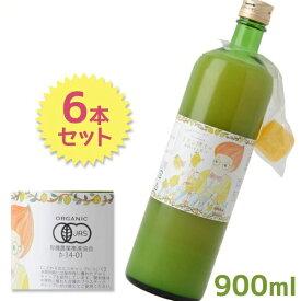 【送料無料】 有機レモン果汁 100%ストレート 900ml×6本セット 無添加 無農薬 スペイン産 有機JAS認定 かたすみ