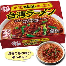 【送料無料】 味仙 台湾ラーメン 2食入り 乾麺 スープ・かやく付き 郭政良監修 名古屋名物 元祖