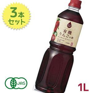 【送料無料】 内堀醸造 フルーツビネガー 有機りんごの酢 1L×3本セット ドリンク 希釈用 果実酢(フルーツ酢)