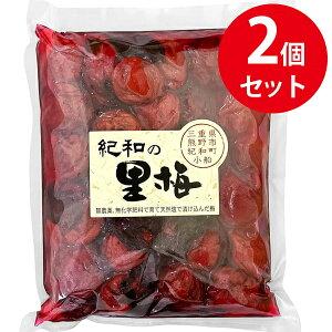 【送料無料】 梅干し 無添加 紀和の里梅 500g×2個セット しそ漬け 無添加 国産 無農薬
