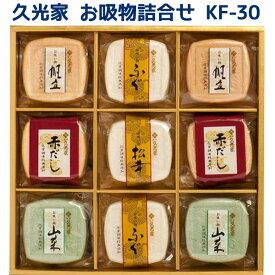 【送料無料】 久光家 お吸い物 最中 詰め合わせ5種セット グルメギフト 化学調味料無添加 お吸物もなか 贈り物 スープ