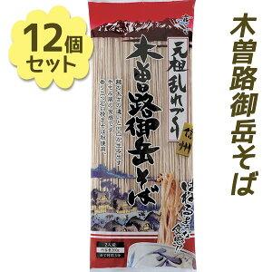 【送料無料】 信州 木曽路御岳そば 200g×12袋入り 元祖乱れづくり ご当地グルメ 蕎麦 乾麺