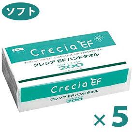 【送料無料】 クレシアEF ハンドタオル ソフトタイプ 200組(400枚)×5個セット 紙タオル 業務用 ペーパータオル 2枚重ね まとめ買い