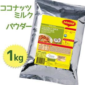 【送料無料】 マギー ココナッツミルク パウダー ノンスイート 1kg 業務用 砂糖不使用 粉末状 エスニック料理 製パン・製菓材料