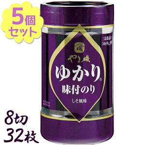 【送料無料】 やま磯 ゆかり味のりカップR 8切32枚×5個セット しそ風味 味付け海苔 ご飯のお供 食卓 おつまみ おにぎり