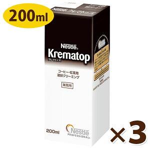 【送料無料】 紅茶・コーヒーミルク ネスレ日本/ネスレ クレマトップ ケイタリング 200ml×3個セット 業務用 紙パック 生クリーム代用