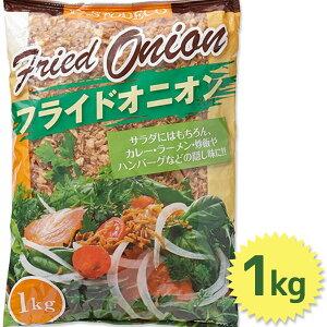 【送料無料】 パストデコ フライドオニオン 業務用 1kg トッピング 揚げ玉ねぎ サラダ スープ 大容量 トマトコーポレーション