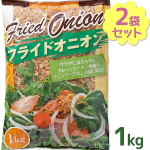 【送料無料】 パストデコ フライドオニオン 業務用 1kg×2個セット トッピング 揚げ玉ねぎ サラダ スープ 大容量 トマトコーポレーション