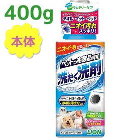【送料無料】 ライオン ペットの布製品専用 洗たく洗剤 本体ボトル 400g 除菌 洗濯用 コンパクト液体洗剤 ペットの毛 犬 猫 ドラム式可