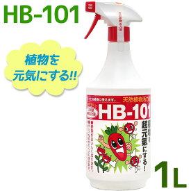 【送料無料】 フローラ HB-101 希釈済みタイプ スプレーボトル 1L 植物活力剤 観葉植物 切り花 園芸 家庭菜園 液体肥料 栄養剤 仏花