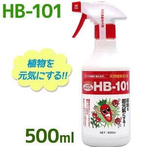 【送料無料】 フローラ HB-101 希釈済みタイプ スプレーボトル 500ml 植物活力剤 観葉植物 切り花 園芸 家庭菜園 液体肥料 栄養剤 仏花