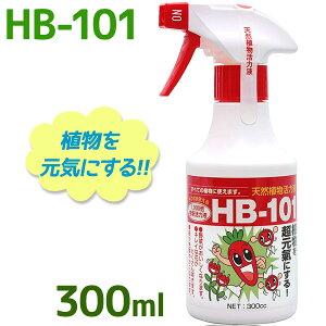 【送料無料】 フローラ HB-101 希釈済みタイプ スプレーボトル 300ml 植物活力剤 観葉植物 切り花 園芸 家庭菜園 液体肥料 栄養剤 仏花