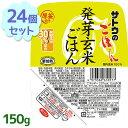 【送料無料】 サトウのごはん 発芽玄米ごはん 150g×24個セット 玄米パックご飯 レトルト食品 電子レンジ調理 ごはん…