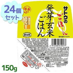 【送料無料】 サトウのごはん 発芽玄米ごはん 150g×24個セット 玄米パックご飯 レトルト食品 電子レンジ調理 ごはんパック