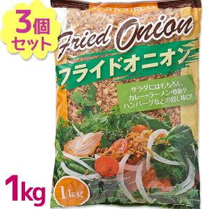【送料無料】 パストデコ フライドオニオン 業務用 1kg×3袋セット トッピング 揚げ玉ねぎ サラダ スープ 大容量 トマトコーポレーション