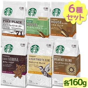 【送料無料】 レギュラーコーヒー スターバックス 人気フレーバー6種詰め合わせ 各1袋セット 粉 ドリップ珈琲 Starbucks ギフト