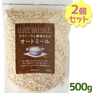 【送料無料】 ライスアイランド グラノーラ上級者さんのオートミール 500g×2袋セット 砂糖不使用 シリアル オーツ麦 離乳食