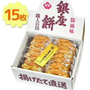 【送料無料】 銀座花のれん 銀座餅 醤油味せんべい 15枚入 個包装 国産うるち米使用 揚げ煎餅 お菓子 グルメギフト