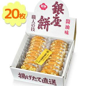 【送料無料】 銀座花のれん 銀座餅 醤油味せんべい 20枚入 個包装 国産うるち米使用 揚げ煎餅 お菓子 グルメギフト