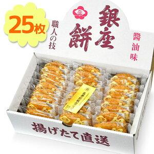 【送料無料】 銀座花のれん 銀座餅 醤油味せんべい 25枚入 個包装 国産うるち米使用 揚げ煎餅 お菓子 グルメギフト