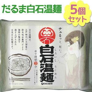 【送料無料】 白石興産 吟熟めん 白石温麺 300g×5個セット 乾麺 しろいしうーめん 干し麺 グルメギフト 素麺