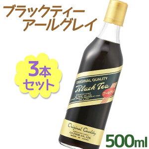 【送料無料】 GS ブラックティー アイスティー リキッド アールグレイ 500ml×3本セット 加糖 5倍希釈用 紅茶 ギフト 業務用 リキッドアイスティー