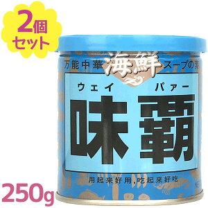 【送料無料】 廣記商行 海鮮 味覇 ウェイパー 缶 250g×2個セット 中華調味料 中華だし 炒め物 スープの素 半練りタイプ 中国料理