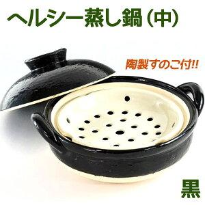 【送料無料】 長谷園 ヘルシー蒸し鍋 黒 (中) ZW-22 2〜4人用 蒸し器 保温調理 料理 長谷陶器