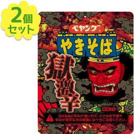 【送料無料】 ペヤング 獄激辛やきそば 119g×2個セット カップ麺 ヤキソバ インスタント食品 即席麺 辛党