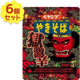 【送料無料】 ペヤング 獄激辛やきそば 119g×6個セット カップ麺 ヤキソバ インスタント食品 即席麺 辛党