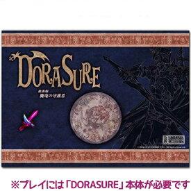 【送料無料】 ドラスレ DORASURE 拡張版 魔竜の守護者 ボードゲーム カード 子供 大人 推理 学習 おうち時間 プレゼント 協力