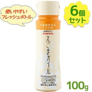 【送料無料】 太田油脂 えごまオイル えごま油 100g×6個セット 無添加 フレッシュボトル 食用油 調味料 マルタ ギフト まとめ買い