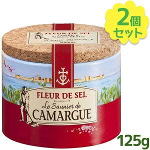 【送料無料】 天然塩 カマルグ フルール ド セル 125g×2個セット 天日塩 調味料 塩 輸入食品 フランス産 海塩