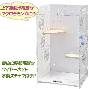 【送料無料】 ジェックス アクリルルーム 390High フクロモモンガ 飼育ケージ 上下運動 小動物用品 ペットグッズ