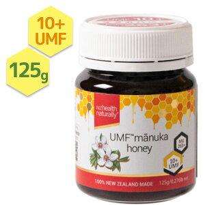 【送料無料】 生活の木 UMF10+ マヌカハニー 125g ニュージーランド産 マヌカ蜂蜜 はちみつ 甘味料 調味料 ギフト