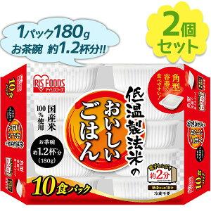 【送料無料】 アイリスオーヤマ パックご飯 低温製法米のおいしいごはん 10食入×2個セット 国産 白米 レトルト食品 常温保存