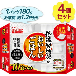 【送料無料】 アイリスオーヤマ パックご飯 低温製法米のおいしいごはん 10食入×4個セット 国産 白米 レトルト食品 常温保存
