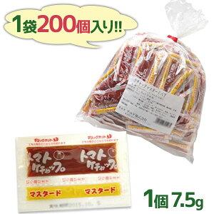 【送料無料】 チヨダ ケチャップ&マスタード ペア ミニサイズ 200個 小袋 業務用 お弁当 持ち運び 給食 調味料