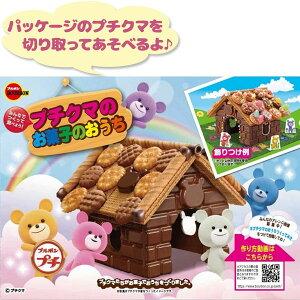 【送料無料】 お菓子の家手作りキット ブルボン プチクマのお菓子のおうちセット クッキー詰め合わせ スイーツ おやつ かわいい