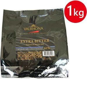【送料無料】 ヴァローナ チョコレート フェーブ エクストラビター 1kg カカオ61% ブラックチョコレート ビター 製菓材料 お菓子作り 業務用