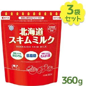 【送料無料】 雪印メグミルク 北海道スキムミルク 360g×3個セット 粒状 脱脂粉乳 製菓・製パン材料 お菓子作り 業務用 紅茶 コーヒーミルク