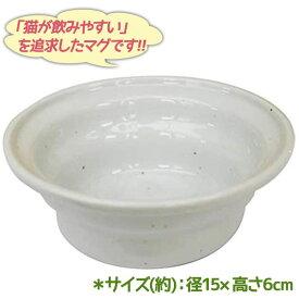 【送料無料】 猫用食器 水入れ ヘルスウォーター にゃんマグ 白 水皿 水飲み オーカッツ ペットグッズ キャット